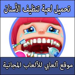 تحميل لعبة تنظيف الاسنان برابط مباشر مجاني