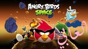 تحميل لعبة angry birds space للاندرويد مجانا كاملة