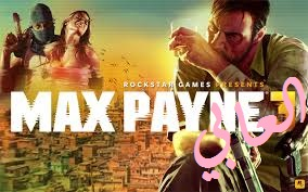 تحميل لعبة max payne 3 كاملة برابط واحد مضغوطة للكمبيوتر مجانا