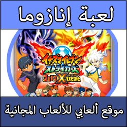 inazuma eleven strikers pc