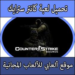 تحميل لعبة counter strike source كاملة برابط واحد مباشر واحد مجانا بحجم صغير للكمبيوتر 2016