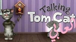 تحميل لعبة القط الناطق توم لاجهزة الاندرويد مجانا