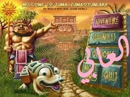 تحميل لعبة زوما مجانا للكمبيوتر الأصلية برابط مباشر