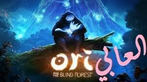 تحميل لعبة ori and the blind forest كاملة مجانا برابط مباشر