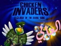 تحميل لعبة chicken invaders 5 كاملة مجانا