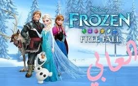 تحميل لعبة frozen free fall كاملة مجانا