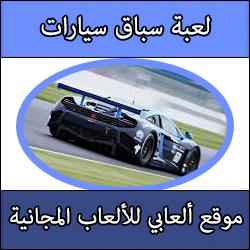 تحميل العاب سيارات سباق سريعة جدا للكمبيوتر مجانا 2015 برابط واحد مباشر