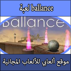 تحميل لعبة ballance كاملة برابط واحد مجانا