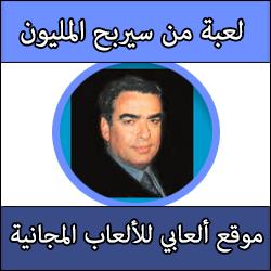 تحميل لعبة من سيربح المليون بالعربية للكمبيوتر مجانا