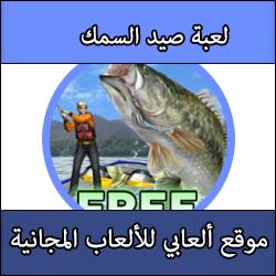 تحميل و تنزيل العاب صيد السمك من البحر للكبار بالسنارة
