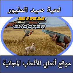 تحميل لعبة صيد الطيور كاملة مجانا