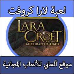 تحميل لعبة لارا كروفت للاندرويد كاملة مجانا