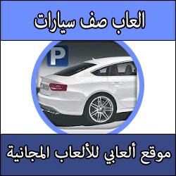 تحميل العاب صف سيارات في الموقف برابط مباشر مجاني