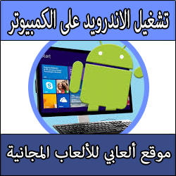 برنامج تشغيل العاب الاندرويد على الكمبيوتر ويندوز xp, 7, 8, 10