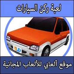 تحميل العاب صف سيارات 2016 برابط مجاني كامل