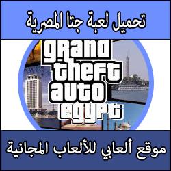 تحميل العاب جاتا المصرية مجانا للكمبيوتر برابط مباشرتحميل العاب جاتا المصرية مجانا للكمبيوتر برابط مباشر