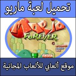 تحميل لعبة ماريو القديمة الاصلية للكمبيوتر برابط مباشر مجانا