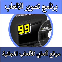 تحميل برنامج لتصوير الشاشة فيديو بدقة عالية HD للالعاب مع الصوت