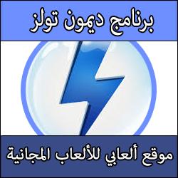تحميل برنامج daemon tools لعمل اسطوانات وهمية للالعاب لتشغيلها على الويندوز كامل عربي برابط مباشر