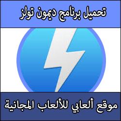 تحميل برنامج daemon tools lite لتشغيل الالعاب كامل مجانا عربي