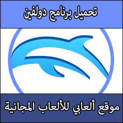 تحميل برنامج دولفين للالعاب مجانا كامل عربي بحجم صغير