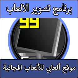 تحميل برنامج لتصوير الالعاب فيديو وصور لعمل فيديو للالعاب مع صوت اللعبة