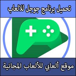 تحميل برنامج جوجل للالعاب Google Play Games عربي كامل مجانا لتنزيل الالعاب