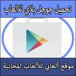 تحميل برنامج سوق بلاي متجر download google play لتحميل الالعاب apk