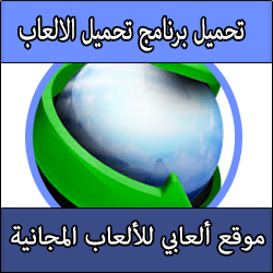تحميل برنامج داونلود كامل عربي مجانا download لتحميل الالعاب