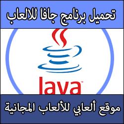 تحميل احدث برنامج جافا للالعاب كامل مجانا برابط مباشر