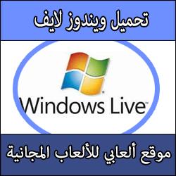 تحميل برنامج ويندوز لايف لتشغيل الالعاب بأعلى كفائة وبدون تقطيع