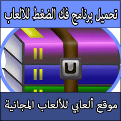 تحميل برنامج لفك ضغط الالعاب و البرامج بدون مشاكل Download WinRAR