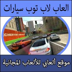 تحميل العاب لاب توب سيارات اكشن ويندوز 7-8-10 كاملة مجانا بحجم صغير 2017
