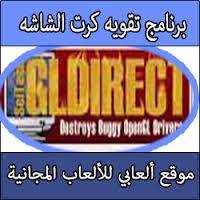 تحميل برنامج لتقوية كارت الشاشة لتشغيل الالعاب كامل مجانا عربي 2016