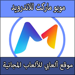تحميل برنامج موبو ماركت لتحميل الالعاب الجديدة عربي كامل مجانا Mobo Market