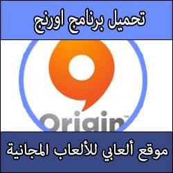 تحميل برنامج اورنج لتشغيل جميع العاب الحديثة origin للالعاب كامل مجانا