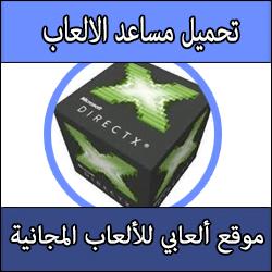 تحميل برنامج مساعد لتشغيل جميع الالعاب على الكمبيوتر 2017 مجانا برابط مباشر