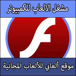 تحميل برنامج مشغل الفلاش لتشغيل الالعاب على النت Download Adobe Flash Player كامل مجانا