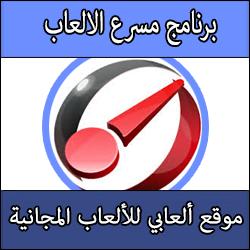 تحميل برنامج مسرع الالعاب game booster ويندوز 7 -8-10 كامل مجانا عربي