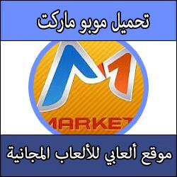تحميل برنامج موبو ماركت للالعاب MoboMarket للاندرويد والكمبيوتر اخر نسخة apk 2017