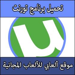 تحميل برنامج التورنت اخر اصدار كامل عربي لتحميل الالعاب والافلام سريع برابط مباشر utorrent للالعاب
