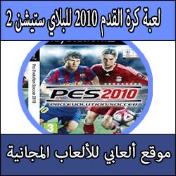 تحميل لعبة كرة قدم 2010 للبلايستيشن 2 النسخة المحدثة كاملة مجانا برابط مباشر ps2