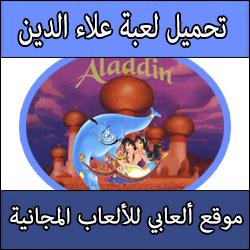تحميل لعبة علاء الدين بلايستيشن 1 على السوني كاملة مجانا برابط مباشر