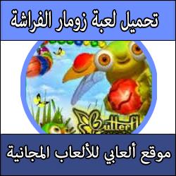 تحميل العاب زوما الفراشة 2007 - 2008 كاملة الاصلية مجانا برابط مباشر مضغوطة للكمبيوتر