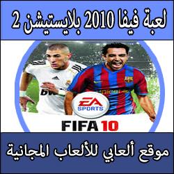تحميل لعبة فيفا 2010 للبلايستيشن 2 كاملة بحجم صغير FIFA 10 ps2 برابط مباشر