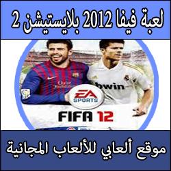 تحميل لعبة فيفا 2012 للبلايستيشن 2 بروابط مباشرة كاملة Download FIFA 2012 PS2 DVD
