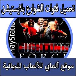 تحميل لعبة فتوات الشوارع للبلايستيشن 1 من ميديا فاير برابط واحد مباشر مجانا Fighting Force