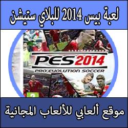 تحميل لعبة pes 2014 للبلايستيشن 2 بيس 2014 كاملة برابط مباشر مضغوطة