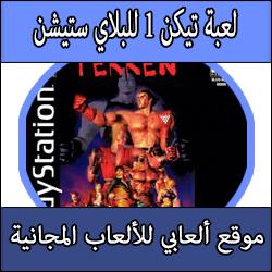 تحميل لعبة تيكن للبلايستيشن كاملة مجانا برابط مباشر Tekken بحجم صغير