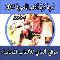 تحميل لعبة الكرة المصرية للبلايستيشن 1 كرة القدم Winning Eleven 2004 Egypt rip كاملة مجانا